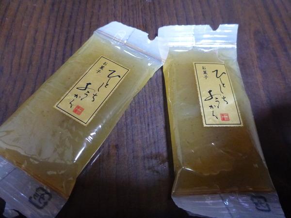 ごぼうようかん (3)