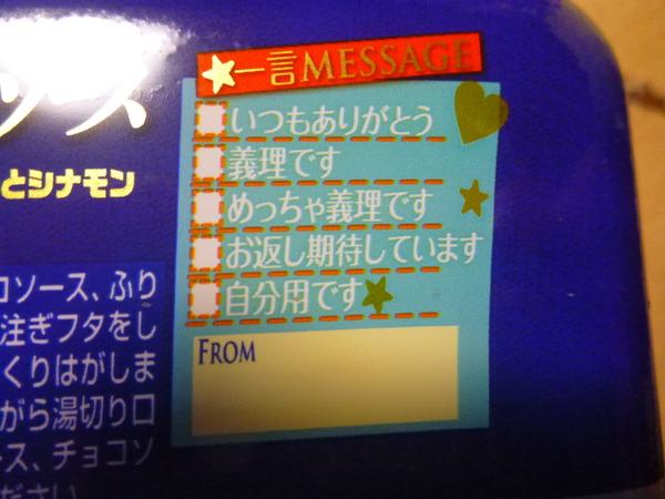 一平ちゃんチョコソース (3)