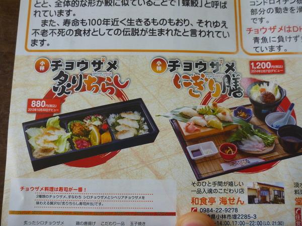 堂ヶ尾養魚場 (5)