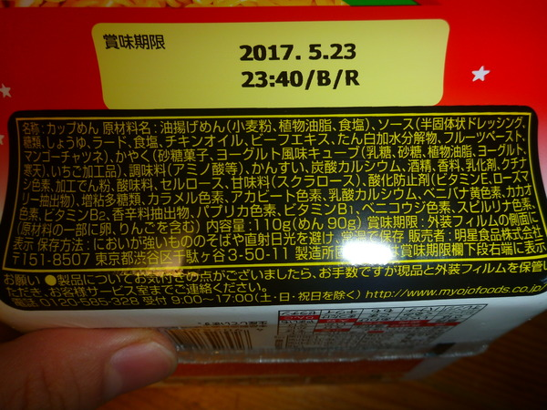 一平ちゃんショートケーキ味 (4)