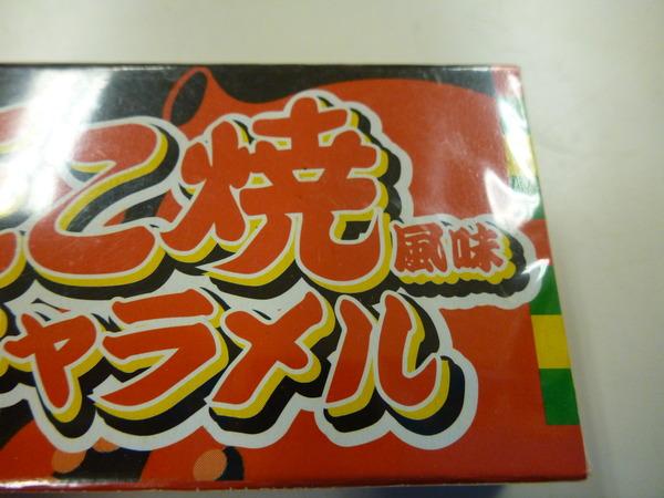 たこ焼きキャラメル (2)