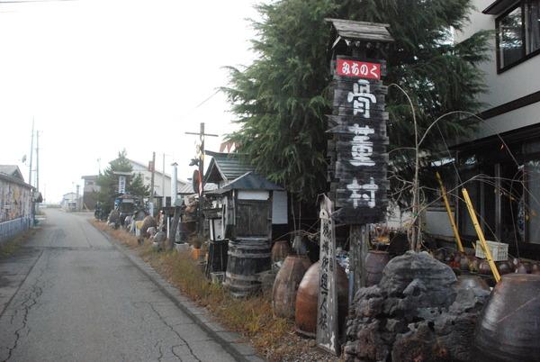 みちのく骨董店 (6)