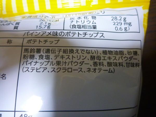 パインアメ味のポテトチップス (3)