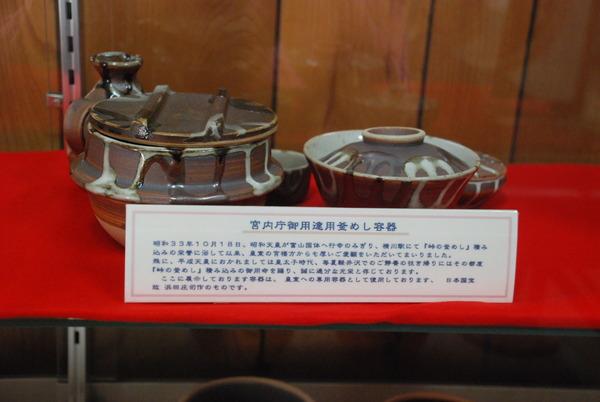 おぎのや資料館 (4)