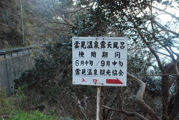 雲見温泉赤井浜露天風呂 (1)