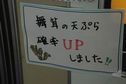 丸美屋自販機コーナー (11)