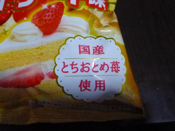 ポテトチップスイチゴケーキ味 (2)
