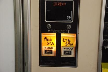 横田自販機コーナー (2)