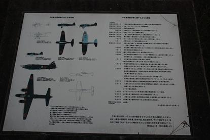 宇佐海軍航空隊跡 (15)