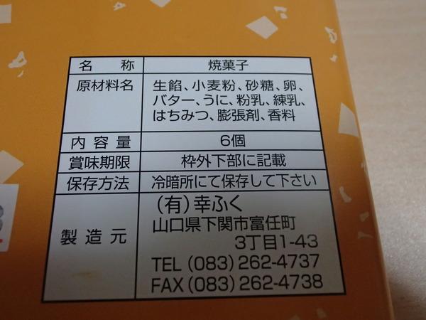 うに饅頭 (3)