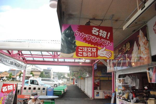 焼津お魚センターのイカスミソフト (3)