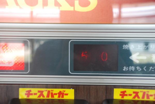 鉄剣タロー (4)