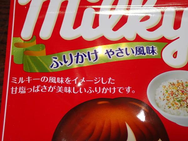ミルキーふりかけ (2)