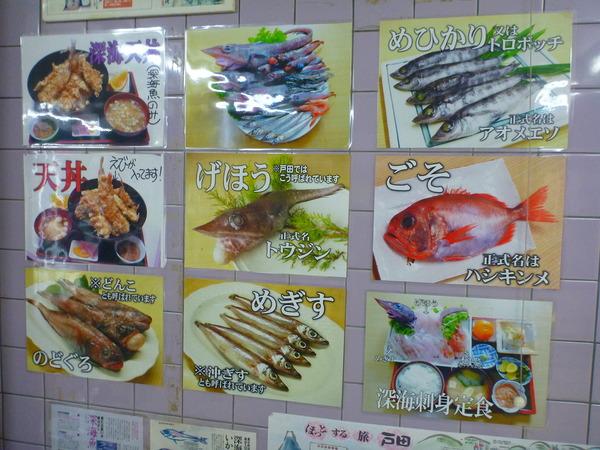 魚重食堂 (4)