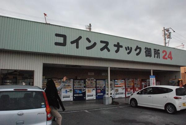 コインスナック御所24 (1)