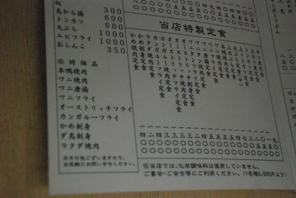 そば処するが屋 (3)