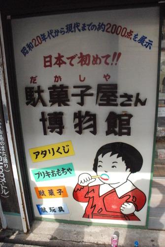 駄菓子屋さん博物館 (1)