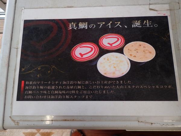 真鯛アイス (2)