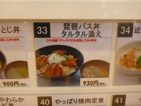 大津SA下り (2)