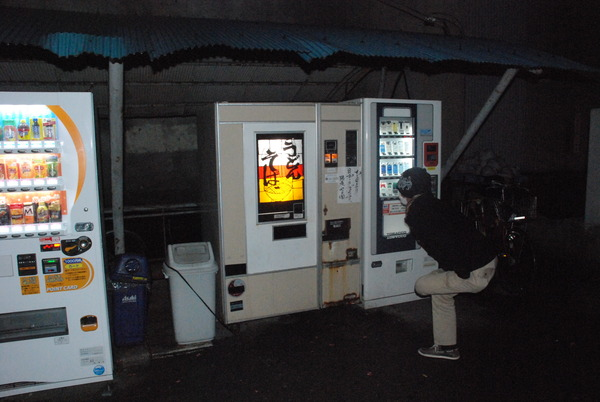 大久保自販機店 (1)
