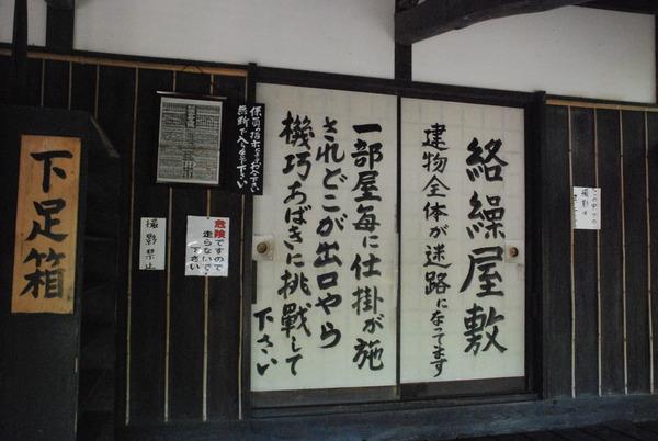 三日月村 (6)
