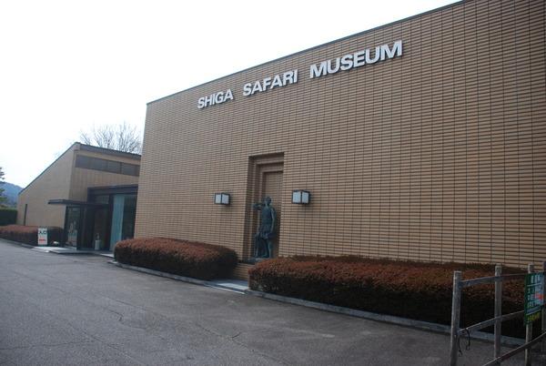 滋賀サファリ博物館 (2)