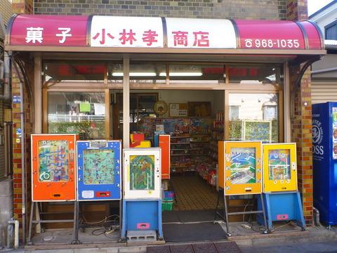 小林孝商店 (1)