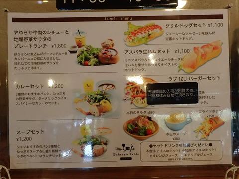 東府やベーカリーカフェ (4)
