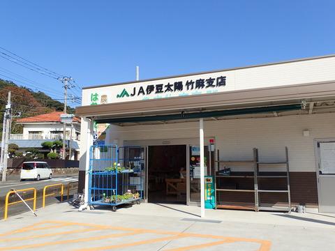 JA伊豆太陽 竹麻支店 (1)