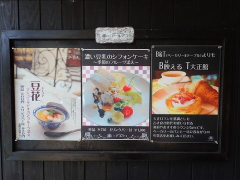 東府やベーカリーカフェ (10)
