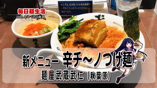 1253_麺屋武蔵武仁
