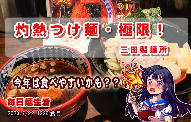 1220_三田製麺所