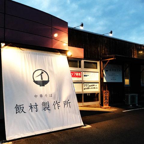 駐車場気を付けましょう飯村製作所
