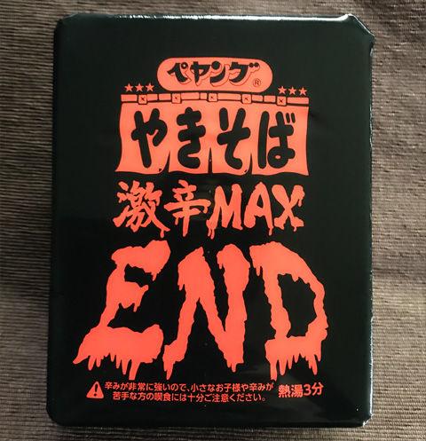 ペヤング激辛MAX END