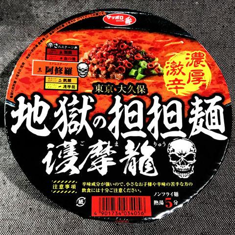 カップ麺地獄の担担麺護摩龍阿修羅