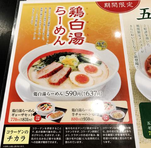 鶏白湯らーめん(幸楽苑)