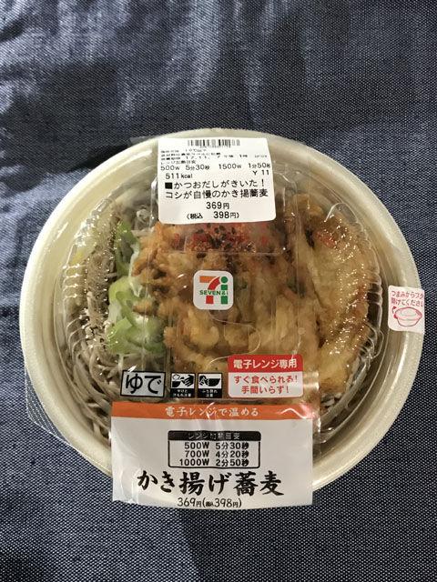 セブンイレブンのかき揚げ蕎麦