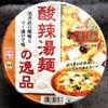 ニュータッチ凄麺 酸辣湯麺の逸品