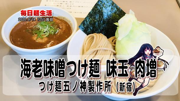 1257_つけ麺五ノ神製作所