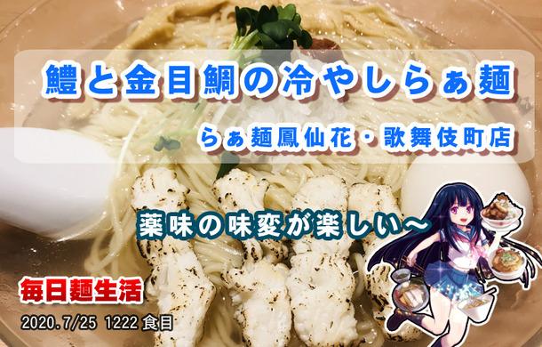 1222_らぁ麺鳳仙花