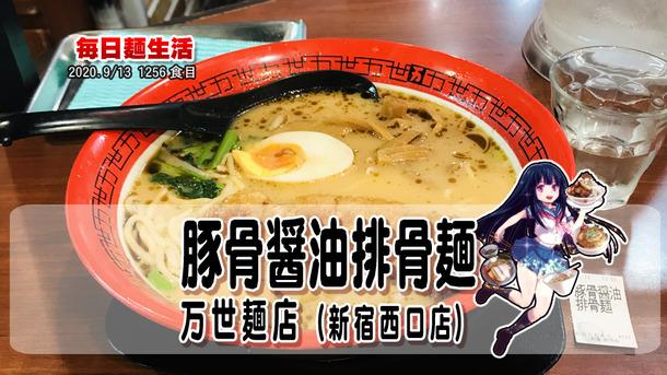 1256_万世麺店 新宿西口店