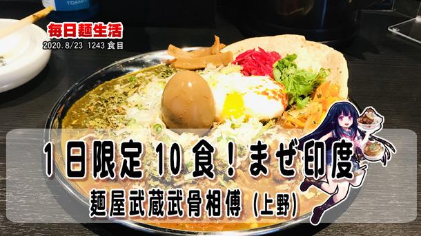 1243_麺屋武蔵相傅