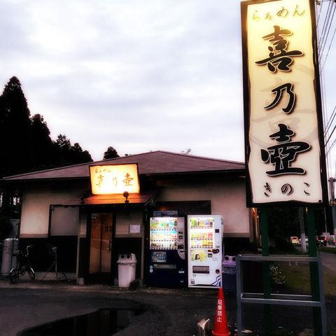 食べログ2017百名店の らぁめん喜乃壺(きのこ)、煮干蕎麦