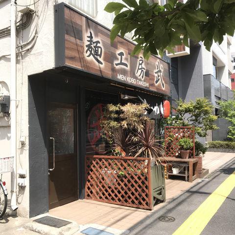 超濃厚でした。麺工房 武(錦糸町店)