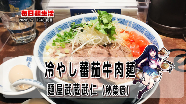 1248_麺屋武蔵武仁