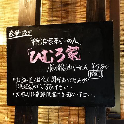 ひむろ我孫子店さん限定の横浜家系ラーメン!!