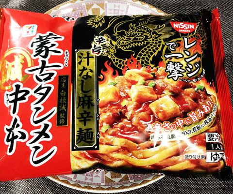 セブンイレブンの蒙古タンメン中本・汁なし麻辛麺は美味いよ!