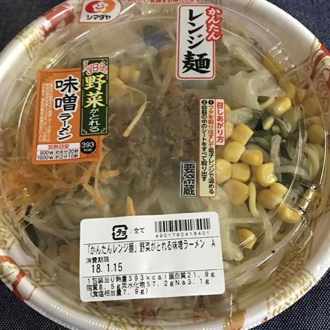 かんたんレンジ麺 野菜がとれる味噌ラーメン A