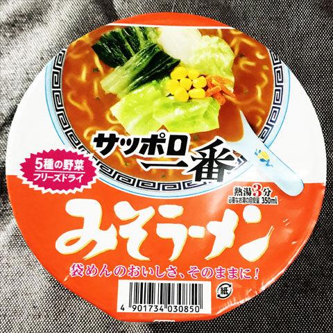節アレンジ・サッポロ一番みそラーメン