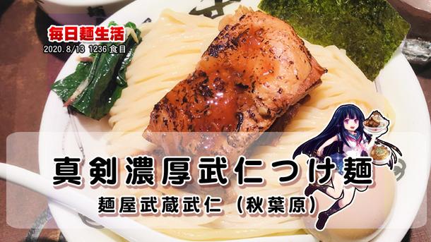 1236_麺屋武蔵武仁